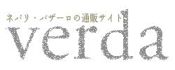 ネパリ・バザーロの通販サイト「Verda」